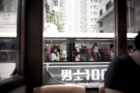LEICA M(Typ262) + Carl Zeiss T* Biogon 28mm F2.8 ZM Hong Kong – 2018/06/09