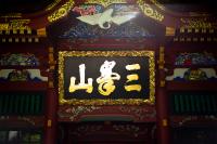 LEICA M(Typ262) + Leica Summilux 50mm F1.4 ASPH. Mitsumine Shrine , Chichibu , Saitama - 2020/07